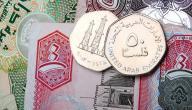 ما هي عملة أبو ظبي