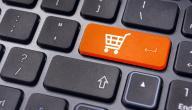 مفهوم التسوق عبر الانترنت