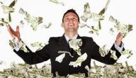كيفية اكتساب المال