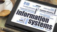 ما هي نظم المعلومات الإدارية