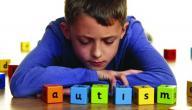 ما هي صفات طفل التوحد