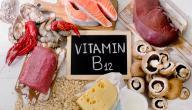 ما هي أسباب نقص فيتامين B12