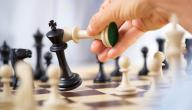 كيفية تعلم لعبة الشطرنج