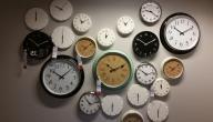 ما هي فوائد تنظيم الوقت
