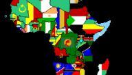 ماهي الدول الإفريقية