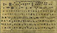 ما هي اللغة السريانية