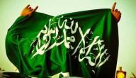 متى تأسست المملكة العربية السعودية