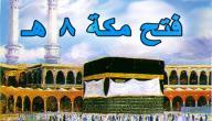 متى كان فتح مكة