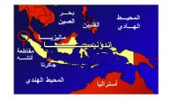 أين تقع إندونيسيا
