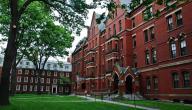 أين تقع جامعة هارفارد