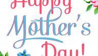 متى يكون عيد الأم