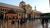 أين يقع المسجد الأموي
