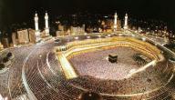 أين يقع المسجد الحرام