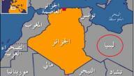أين تقع ليبيا