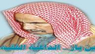 متى توفي الشيخ بن باز