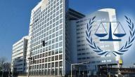 متى تأسست محكمة العدل الدولية