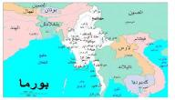 أين تقع دولة بورما