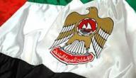 متى تأسست الإمارات العربية المتحدة