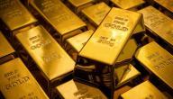 ماذا كان يطلق العرب على الذهب