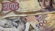 ما هي نوع العملة لجمهورية البرتغال