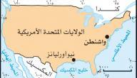أين تقع الولايات المتحدة الأمريكية