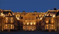 أين يقع قصر فرساي