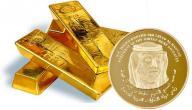 ما هي سبيكة الذهب