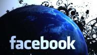 من اخترع الفيس بوك