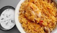 طريقة الرز البرياني بالدجاج