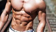 كيف اظهر عضلات البطن بسرعة