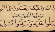 من فوائد الصلاة على النبي