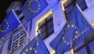 من هم دول الاتحاد الأوروبي