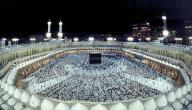 متى فرض الحج في الإسلام