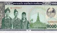 ما هي نوع العملة لجمهورية لاوس الديمقراطية