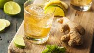 فوائد شراب الزنجبيل