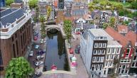 أين توجد أمستردام
