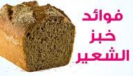 فوائد خبز الشعير للرجيم