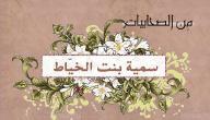 من هي أول شهيدة في الإسلام