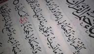 طريقة ختم القرآن