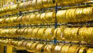 كيف أنظف الذهب الاصفر