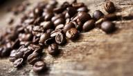 فوائد قشر القهوة