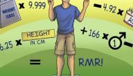 طريقة حساب السعرات الحرارية التي يحتاجها الجسم