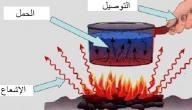 طرق انتقال الحرارة