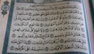 طريقة لحفظ القرآن
