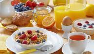 نوعين من الطعام يجب تناولهما على الفطور