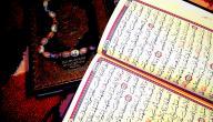 طريقة لحفظ القرآن الكريم بسهولة