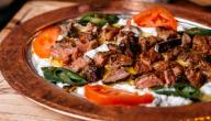 طريقة عمل أكلات تركية