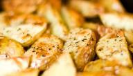 طريقة شوي البطاطس بالفرن