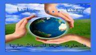أهمية الحفاظ على البيئة