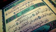 طريقة لحفظ القرآن بسرعة